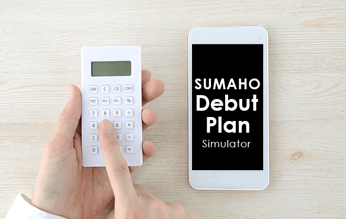 SUMAHO Debut Plan Simulator