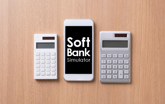 SoftBank Simulator