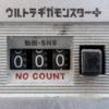 動画SNS放題の「ウルトラギガモンスター+」完全図解ガイド!料金はどうなる?